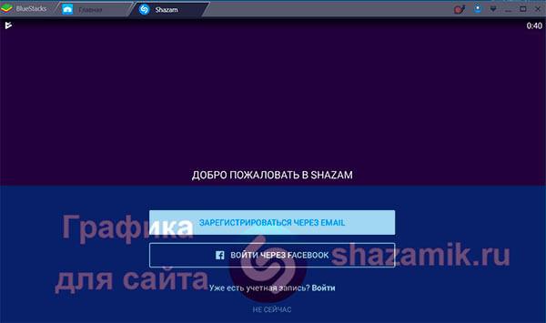 Успешный запуск Shazam