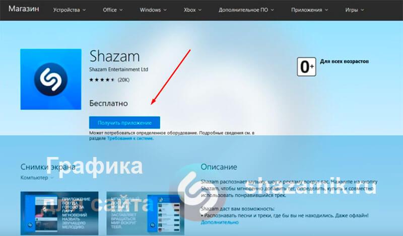 Страница Шазам в магазине Microsoft
