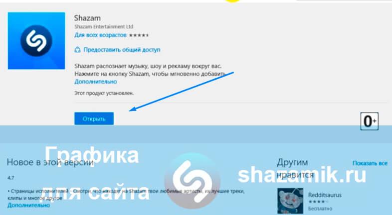 Запуск Shazam на Windows 8/10