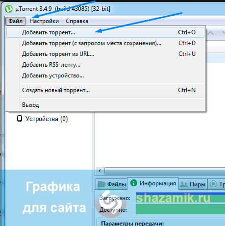 Запускаем Utorrent