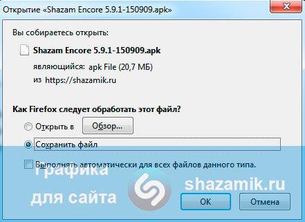 Скачиваем Шазам Encore