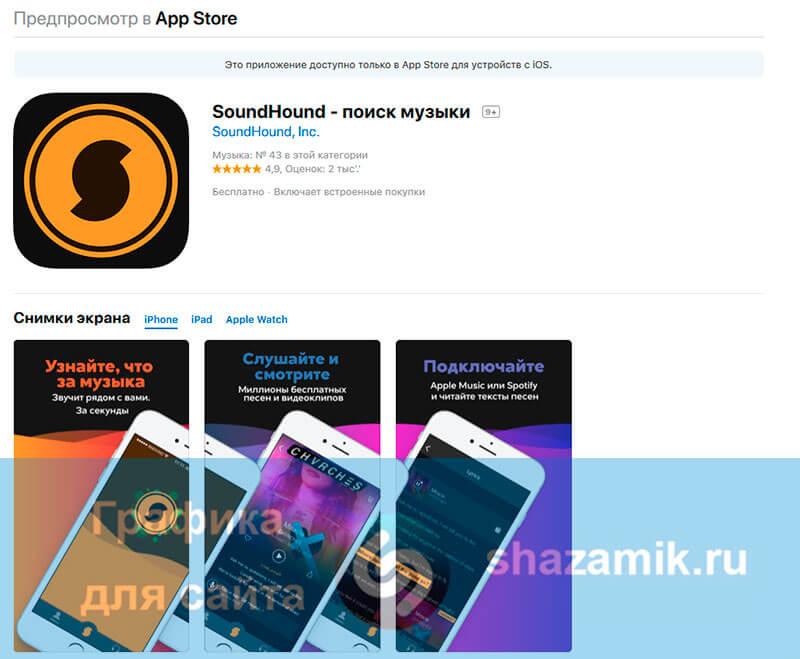 SoungHound - приложения для распознавания музыки